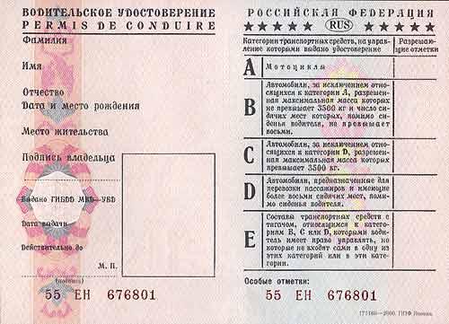 водительское удостоверение бумажного образца - фото 3