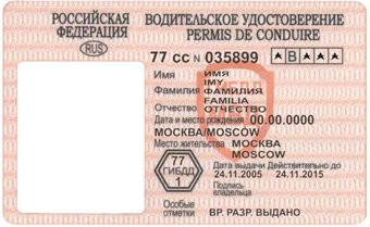 водительское удостоверение бумажного образца - фото 7