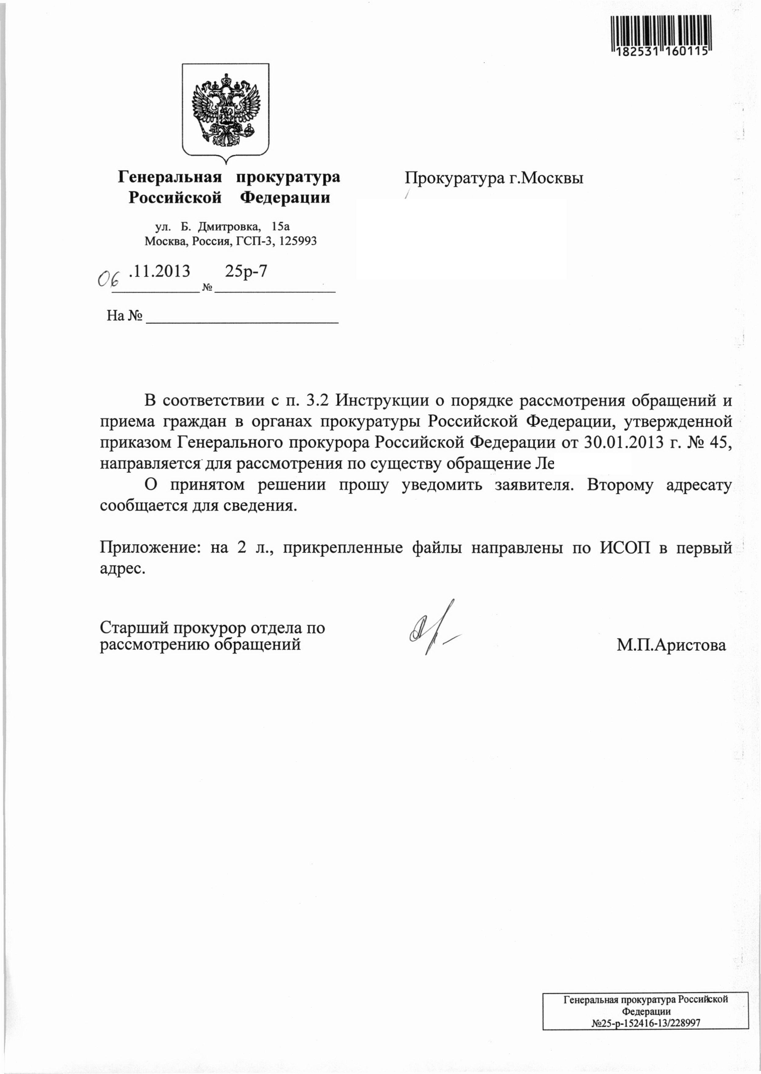 ответ прокурора на заявление гражданина образец