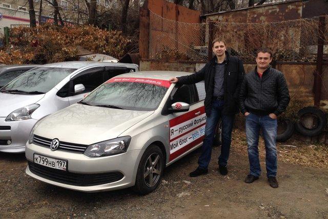 За VW Polo во Владивосток приехали ребята из Новокузнецка, добрались до дома своим ходом