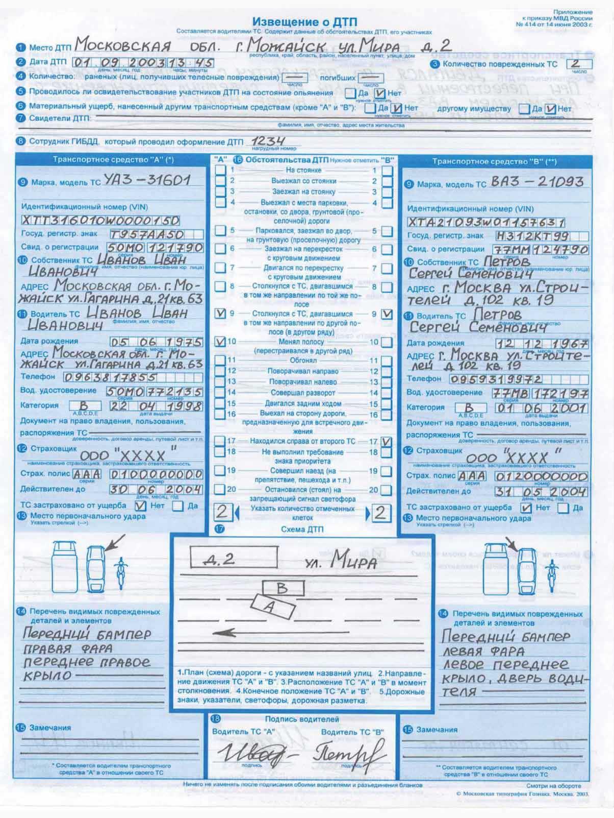 бланк заявления на автострахование