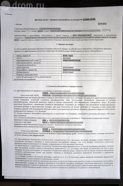 договор поставки товара с отсрочкой платежа образец казахстан