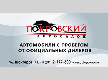 Продажа авто в Красноярске: новые и с пробегом (бу