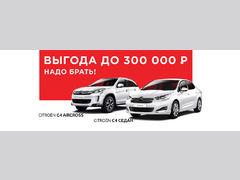 ОБМЕН АВТОМОБИЛЕЙ (Trade-in) | Автомир - Citroen Автомир