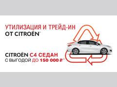 Специальные предложения - программа Citroen Select