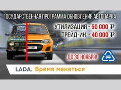 Программа утилизации автомобилей 2 16, условия