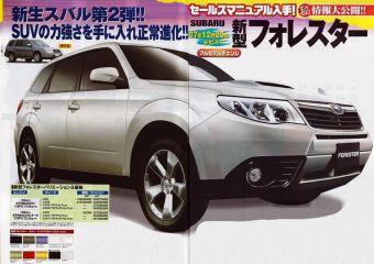 Японские автомобильные журналы начали публикацию материалов о новом поколении кроссовера Subaru Forester.