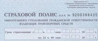 Поправки в закон об ОСАГО вступают в действие с 1 марта следующего года.