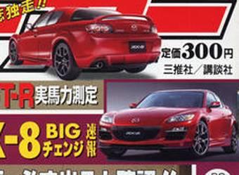 Возможно, именно так будет выглядеть Mazda RX-8 2009 модельного года.