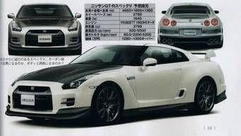 Nissan GT-R V-spec.