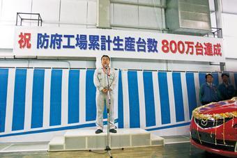 Торжественное празднование выпуска 8 000 000-го автомобиля с конвейера завода компании Mazda прошло 13 июня 2008 года.