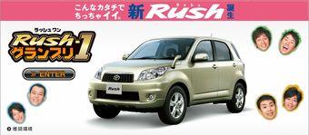 В Японии стартовали продажи обновленных братьев-близнецов Toyota Rush и Diahatsu Be-go.