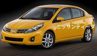 Японцы считают, что новое поколение Nissan Tiida получит французские бензиновые турбодвигатели, разработанные компанией Renault.