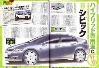 Дизайнеры японского журнала Mag-X считают, что Honda Civic нового поколения будет выглядеть примерно вот так.