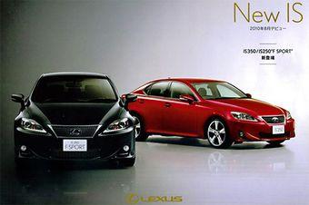 Рестайлинговые версии Lexus IS250 и IS350 в комплектации F Sport