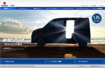 На официальном сайте компании Suzuki появилась информация о скором выходе нового поколения Solio.
