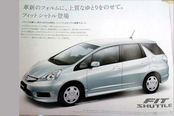 Новый универсал Honda Fit Shuttle через пару месяцев дебютирует на японском рынке.