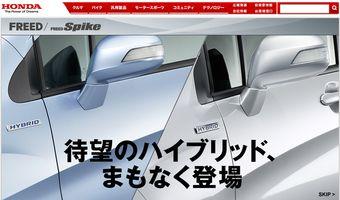 Honda объявила о расширении модельного ряда гибридов.