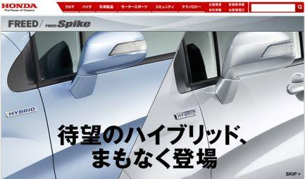 Honda выпустит новые гибриды на базе хэтчбека-микровэна Freed