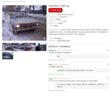 Объявление о продаже кемеровской ГАЗ ВОЛГА на Drom.ru стало хитом Интернета