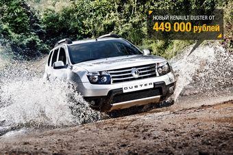 Renault начала продажи внедорожника Duster отечественной сборки по обещанной цене.