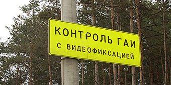 В некоторых регионах России устанавливаются специальные таблички, предупреждающие о работе камер ГИБДД. Однако единообразия среди них нет.