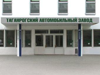 Завод «ТагАЗ» не смог вернуться к платежеспособности.