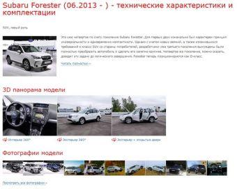 Каталог автомобилей на Drom.ru активно модернизируется, появляются новые интересные штуки, доделываются старые проекты.