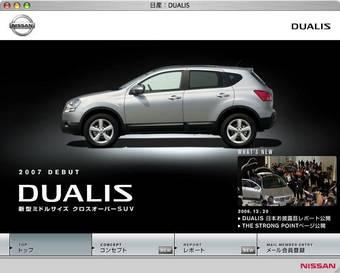 Nissan Dualis (Nissan Qashqai) в 2007 году появится на внутреннем рынке Японии.
