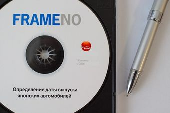 ДВТУ будет использовать программу определения даты выпуска автомобилей Frameno, созданную Drom.ru.