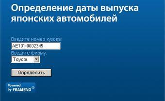"""Drom.ru представляет партнерский сервис """"Frameno Online"""" для фирм-дилеров, занимающихся продажей японских автомобилей."""