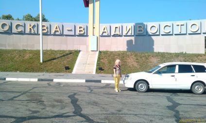 Из Комсомольска-на-Амуре в Марий Эл на Nissan AD