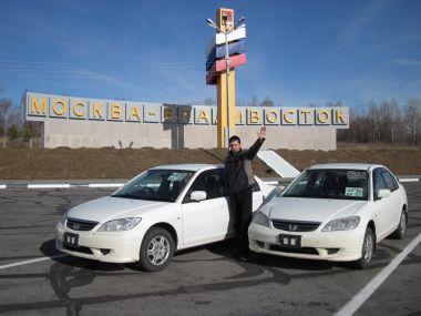 Перегон двух Civic Ferio: Уссурийск—Томск осенью 2010 года