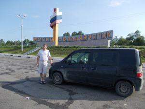 Приятное с полезным, или Путешествие во Владивосток за машиной
