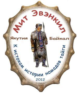 Дневник автопробега «К истокам истории номадов тайги» по маршруту Якутск—Байкал