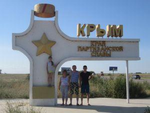 Путешествие: Кузбасс—Крым—Кузбасс на Chevrolet Lacetti. Часть первая