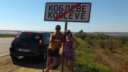 Медовый месяц на своей машине: Екатеринбург—Киев—Одесса