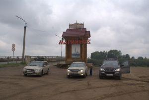 Иркутск—Крым—Иркутск на SsangYong Kyron и Subaru Outback