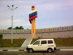 Из Арсеньева в Санкт-Петербург, Белоруссию, Европу, Украину, Казахстан и на Байкал на Toyota Lite Ace