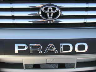 Восточные единоборства (Toyota Land Cruiser Prado, SsangYong Rexton)