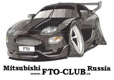 Немного о машине Mitsubishi FTO