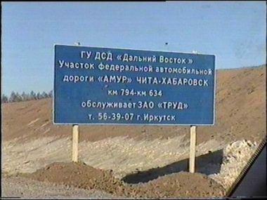 Путешествие Владивосток – Москва на Nissan Gloria, март 2005 года