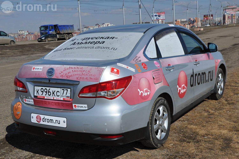 Самое дром иркутск продажа автомобилей с пробегом опель послушные рабы