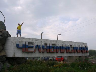 Поездка в Москву из Таштагола за Tagaz Road Partner