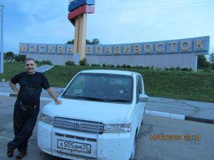 Путешествие из Владивостока на Украину в 2013 году