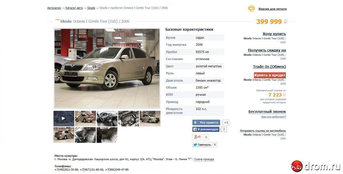 Дать объявление о продаже автомобиля в омске через интернет продажа частные объявления реальный пластик