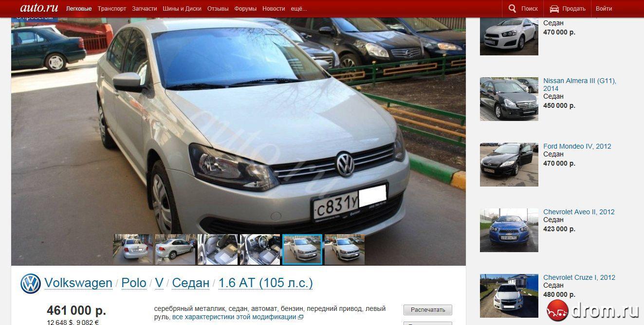 Размещение объявлений по продаже машин краснодар бесплатные сайты по размещению вакансий в ростове на дону