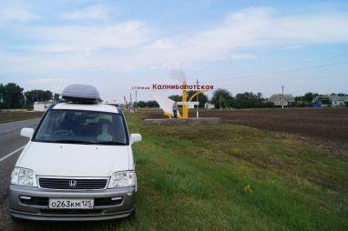 Из Приморья на Кубань и обратно, часть 2