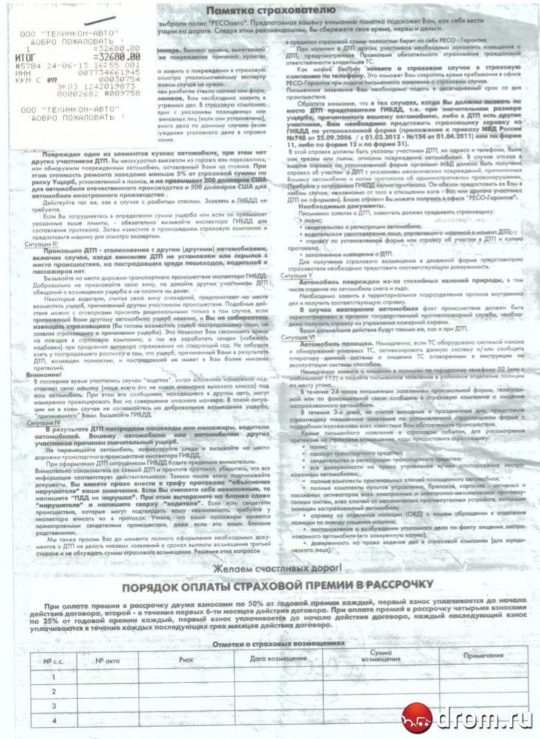 Суд со страховой компанией: как отсудить возмещение по КАСКО 41