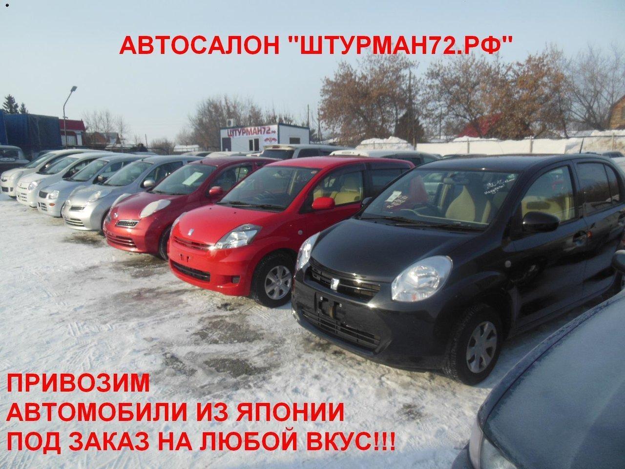 Продажа авто в тюмени частные объявления частные объявления по г.минску